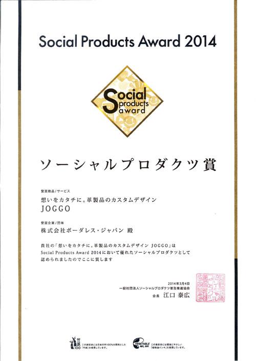 ソーシャルプロダクツアワード賞状