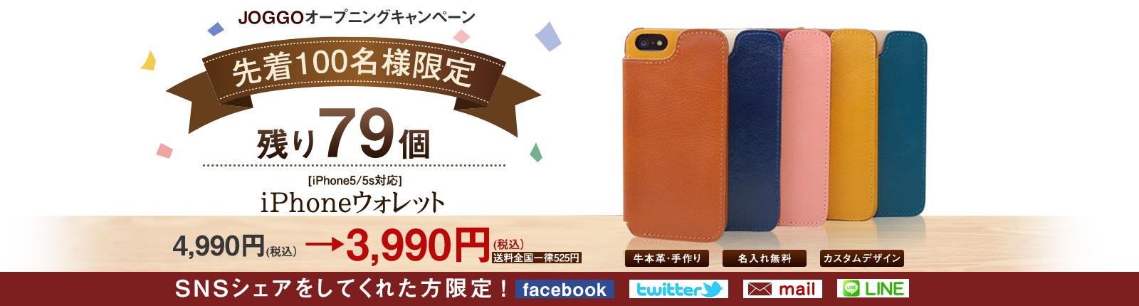 本革iPhoneウォレット限定販売