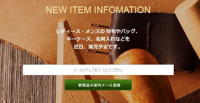 新商品案内メール