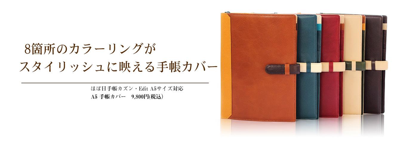 A5手帳カバー