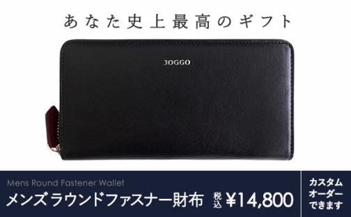 あなた史上最高のギフトに-メンズラウンドファスナー財布