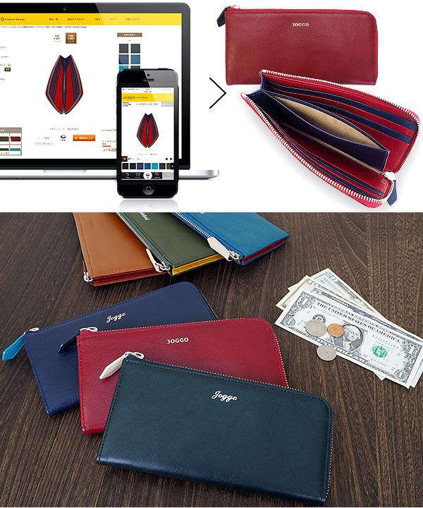 カスタマイズで色が選べる財布