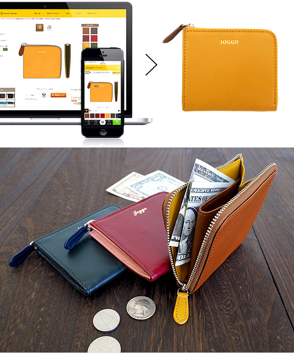カスタマイズできる財布