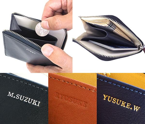 名入れのできる財布