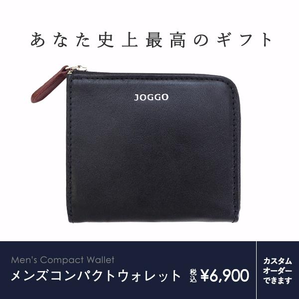 ギフトに最適なメンズコンパクト財布