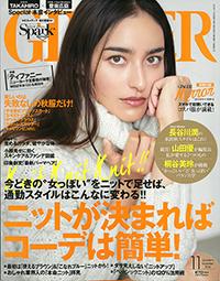 magazine_ginger201611