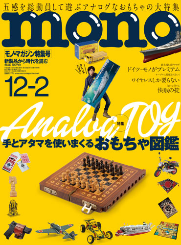 1612-monomagazine