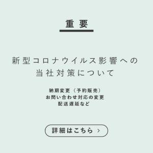 08/04版:新型コロナウイルス影響への当社対策について(28日納期再開)
