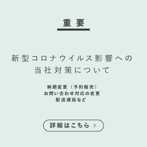 06/01版:新型コロナウイルス影響への当社対策について(納期変更(予約販売)、お電話対応再開など)