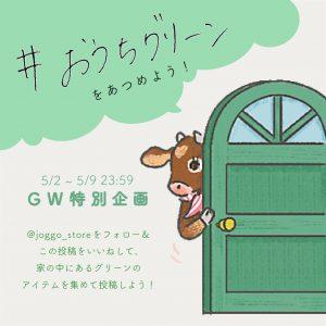 【GW特別企画】#おうちグリーンをあつめよう