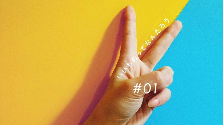 #01.ものづくりのディープな世界へようこそ