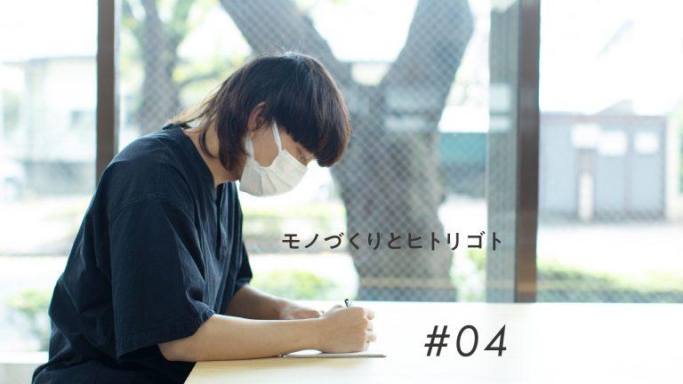 #04.革の一輪花&封筒 誕生秘話インタビュー