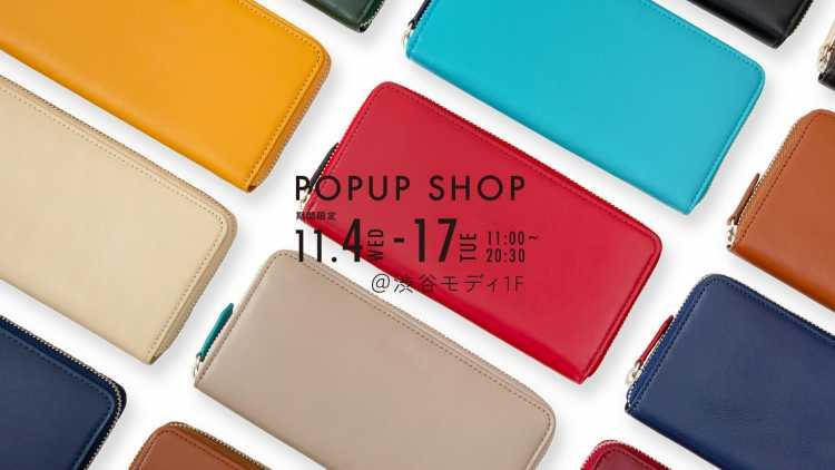 【期間限定】渋谷モディPOP UP ストア出店のお知らせ