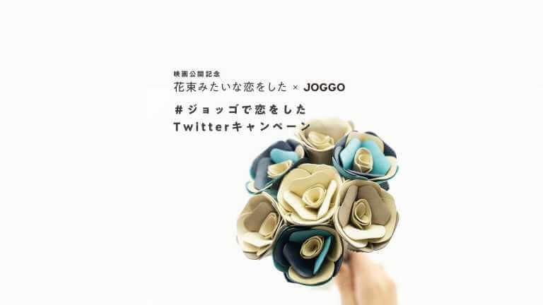 映画「花束みたいな恋をした」Twitterキャンペーン開始