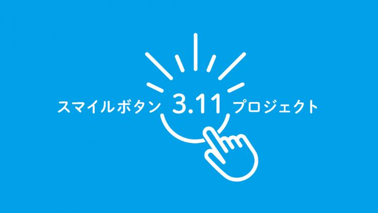 JOGGOはスマイルボタン3.11プロジェクトを応援します!