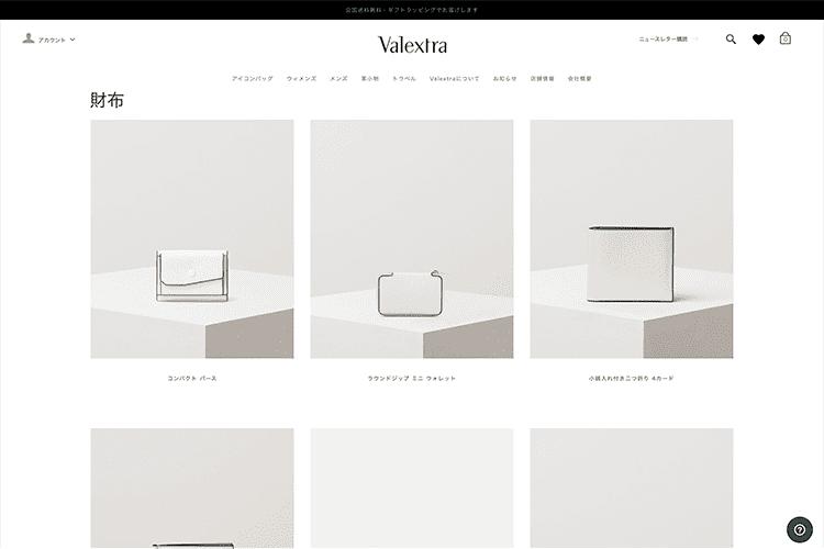 ヴァレクストラ(Valextra)革財布一覧