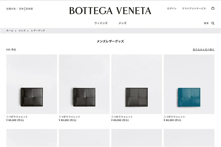ボッテガ・ヴェネタ(BOTTEGA VENETA)財布一覧