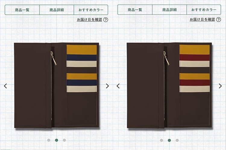 オーダーメイド財布のパーツの1カ所だけ革色を変えてみる