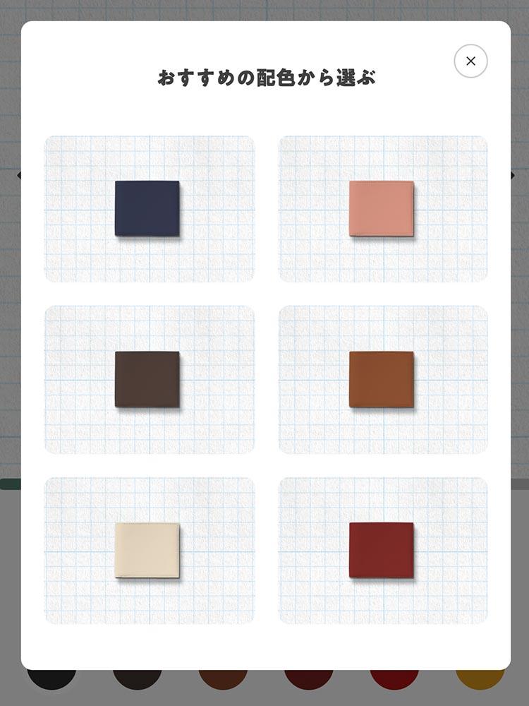カスタマイズを助けるおすすめ配色
